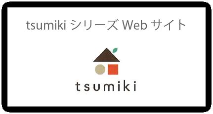 tsumikiシリーズ